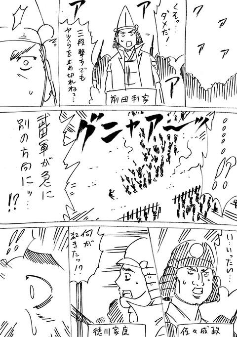 戦国コミケ36話 (2)