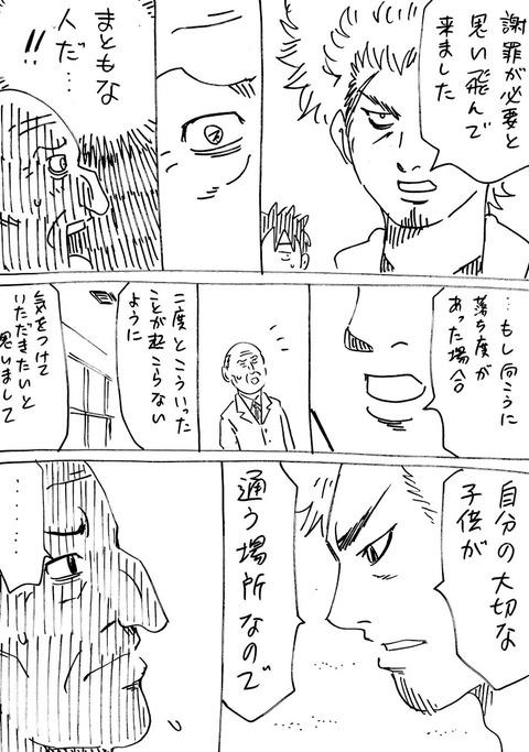 連れ子24 (3)