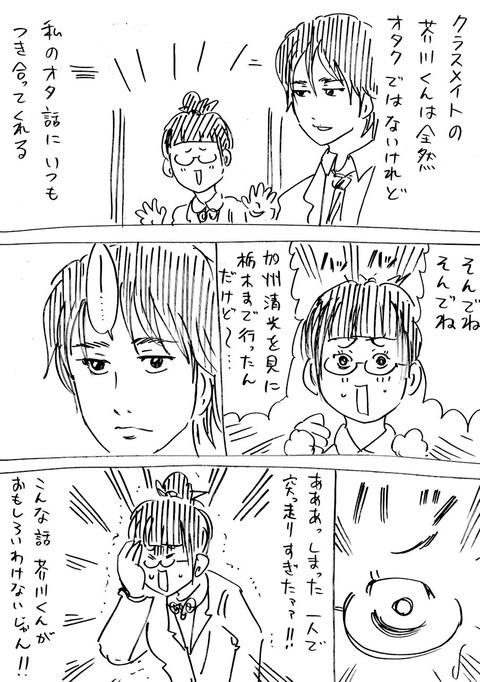 芥川君 (1)