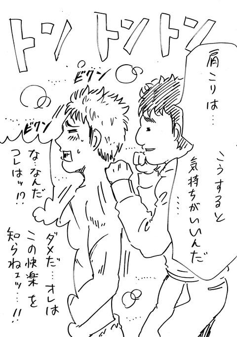 ぬるま湯異世界3 (2)