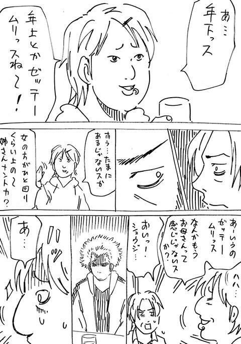 連れ子44 (2)
