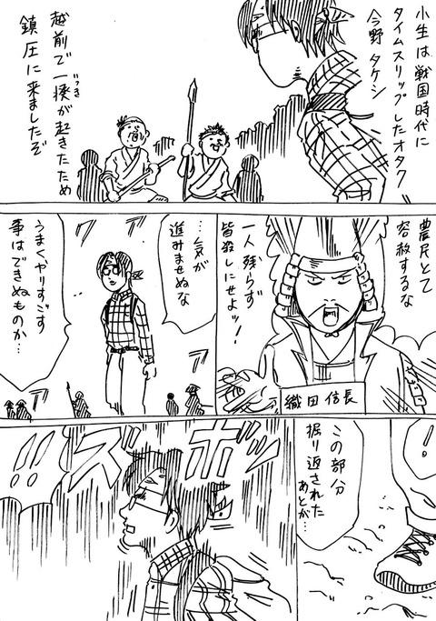 戦国コミケ 43話 (1)