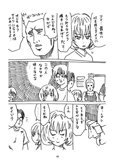 タイゾウ_046