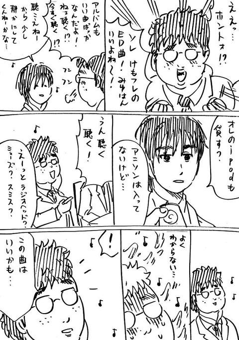 イケメンとオタク3 (2)