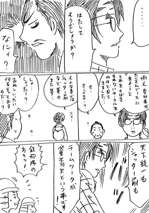 戦国コミケ20話 (2)