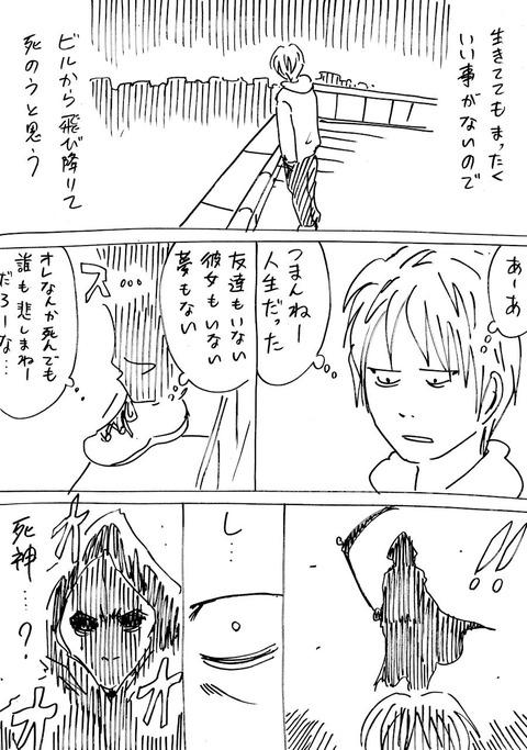 死神 (1)