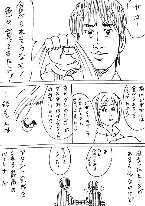 新イマイチ2 (2)