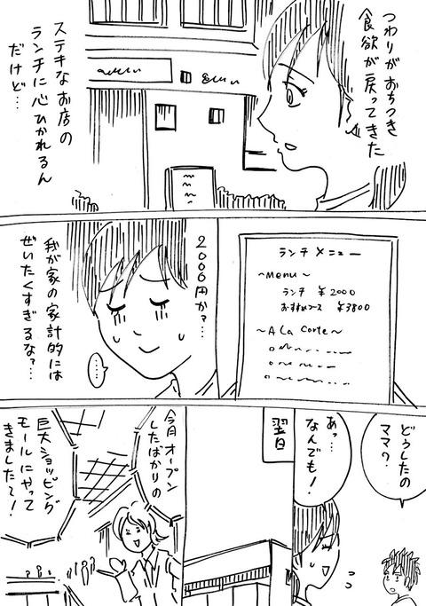 連れ子45 (1)