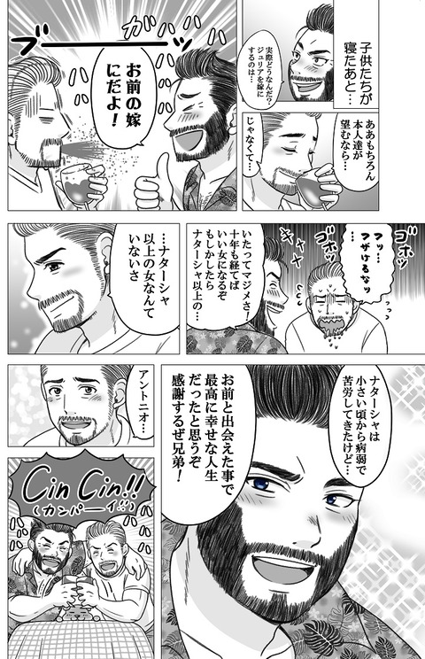 やせっぽちとふとっちょ_006