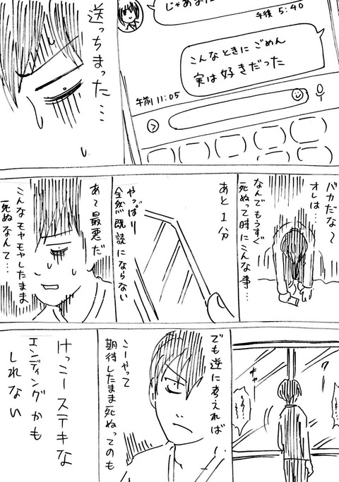 世界の終わり1 (3)