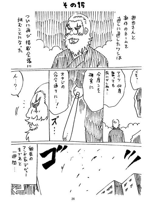 横山了一のTwitter漫画 1_026