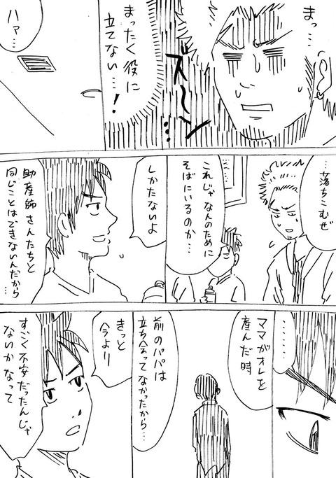 連れ子52 (2)