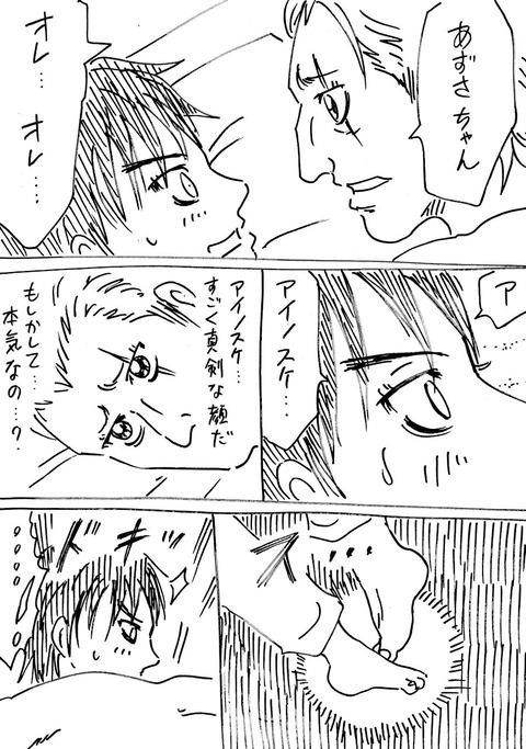 彼氏3(1)