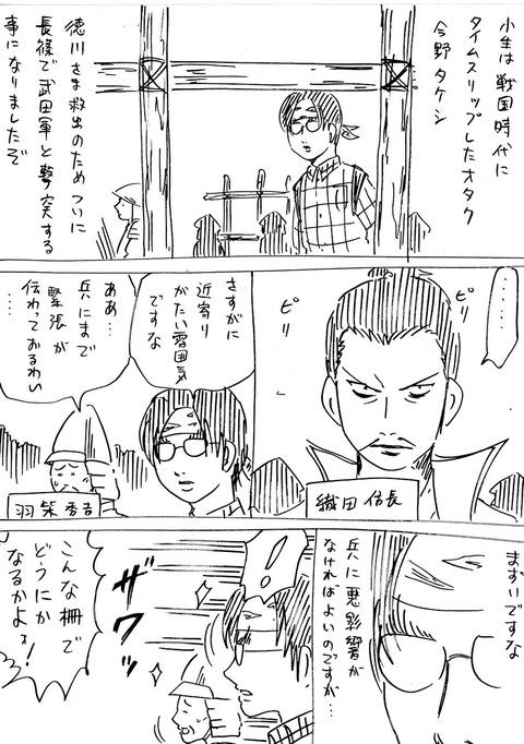 戦国コミケ35話 (1)
