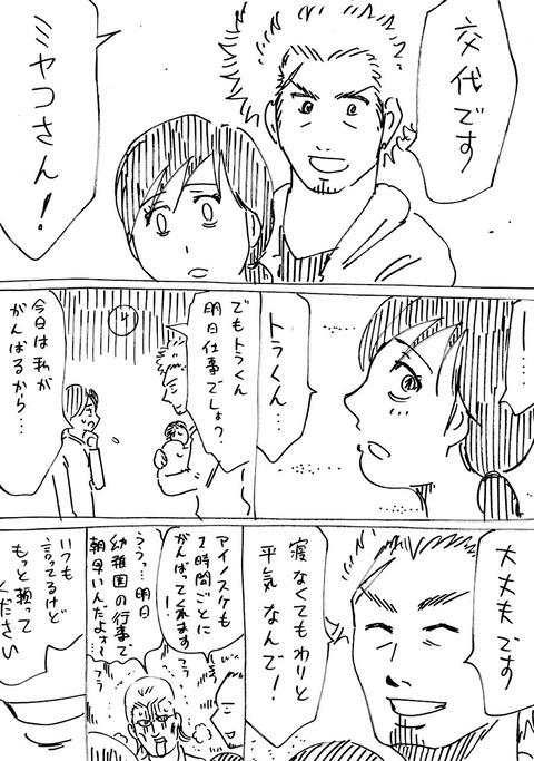 連れ子54 (3)