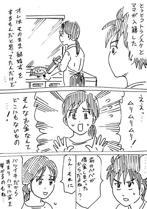 連れ子19 (1)