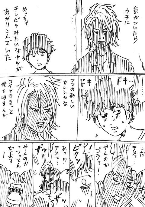 ギャル男1 (1)