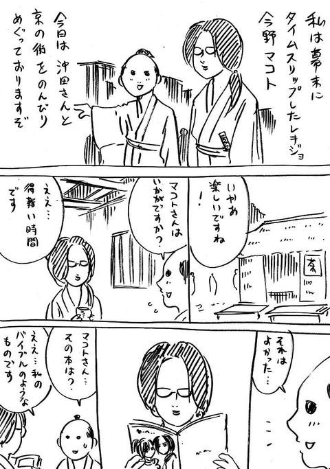 幕末レキジョ13話 (1)