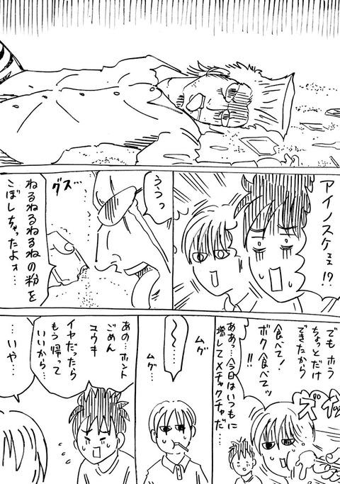 連れ子27 (3)