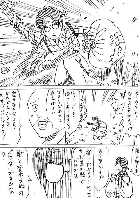 戦国コミケ 40話 (3)