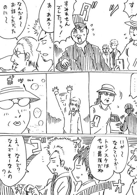 連れ子43 (4)