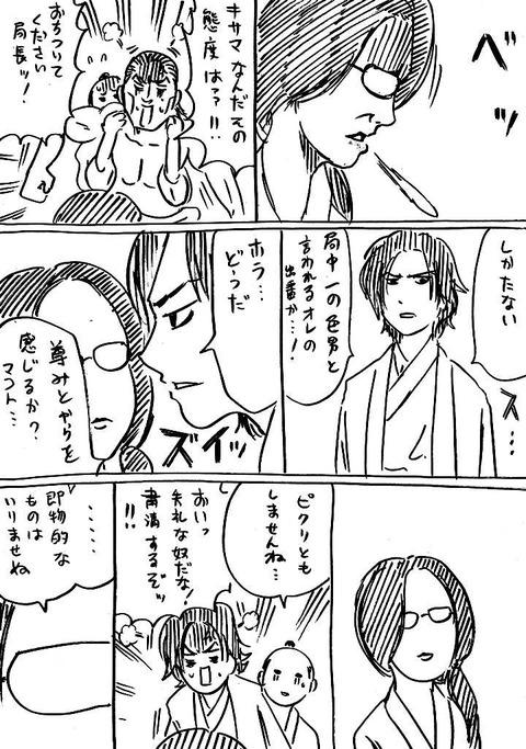 幕末レキジョ14話 (2)