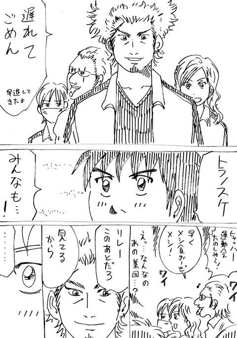 連れ子14 (3)