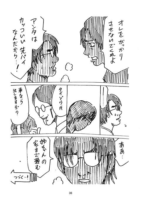 タイゾウ_036