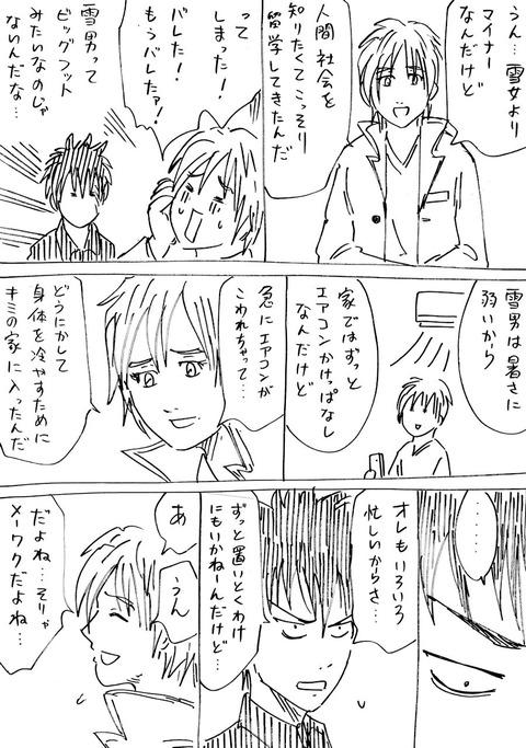 雪男 (2)