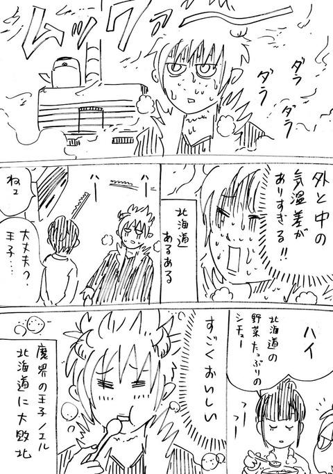 北の王子 (3)