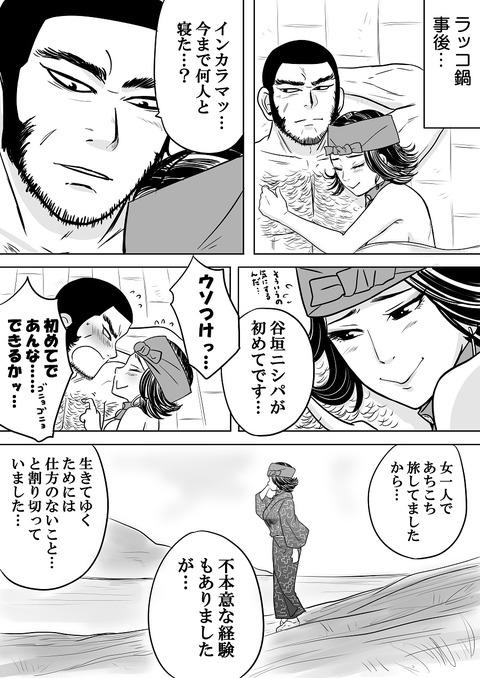 金カム谷マッ1_001