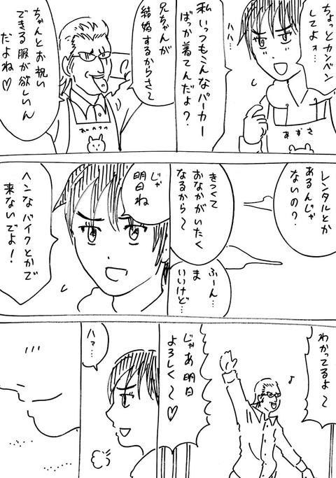 保育士9 (3)