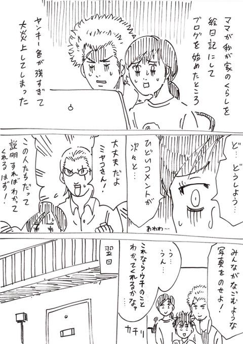 連れ子61) (1)