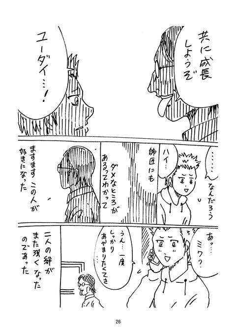 Twitterまとめ2_026