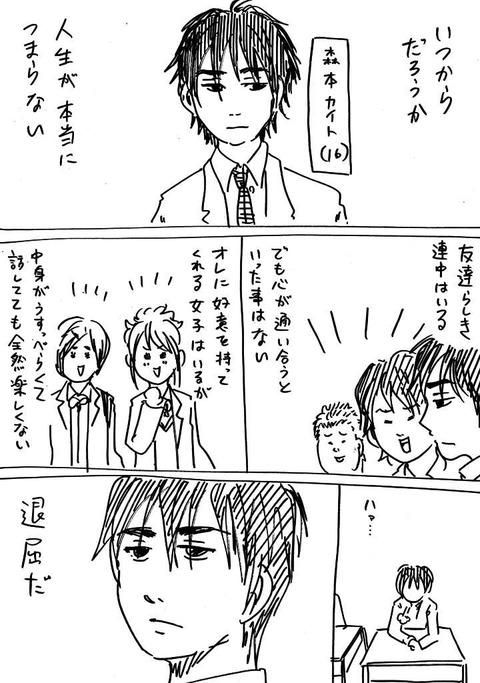 イケメンとオタク (1)