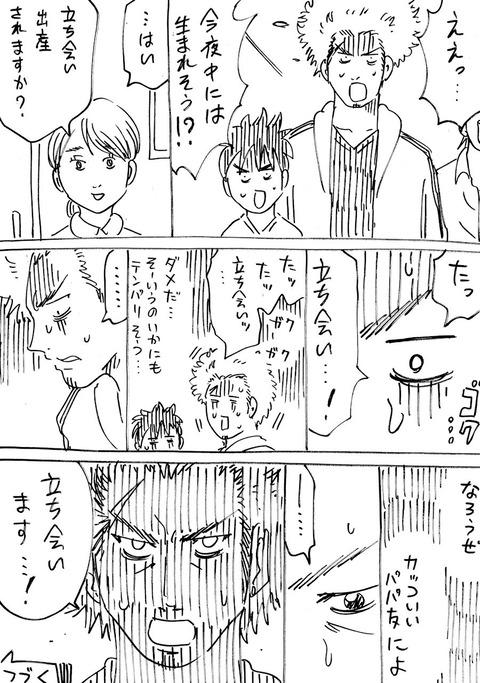 連れ子51 (4)