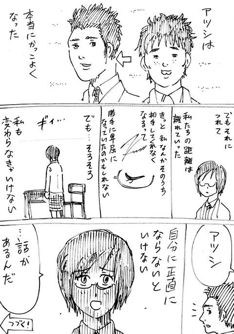 イケメン11