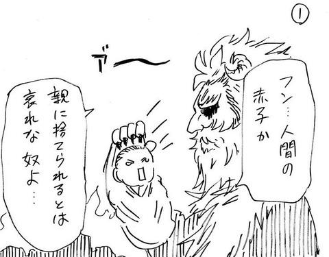 シングル魔王 (1)