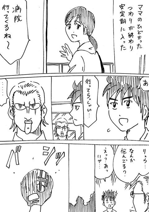 連れ子40 (1)