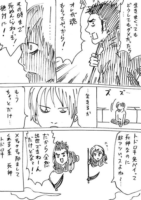 死神 (3)