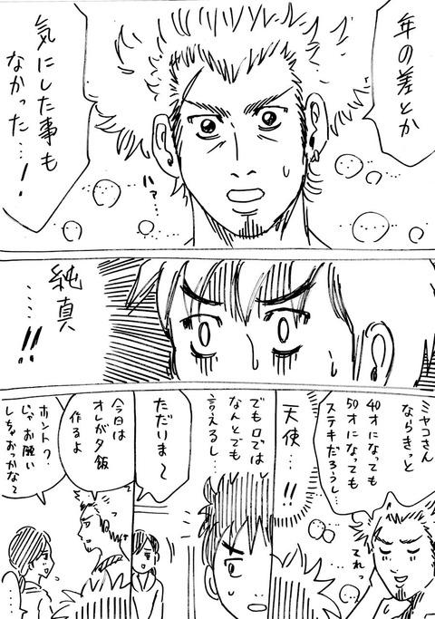 連れ子3 (3)
