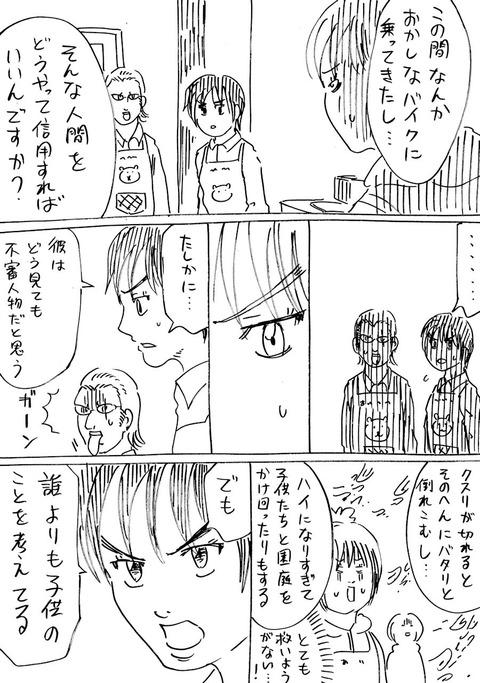 保育士7 (2)
