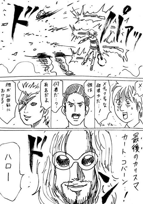 異世界ロックスター4 (4)
