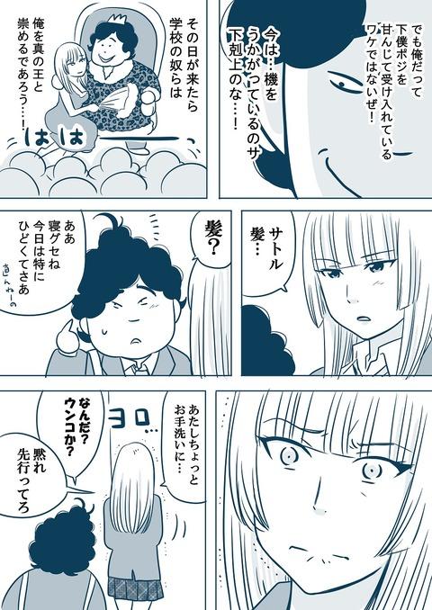 女王様と下僕_003