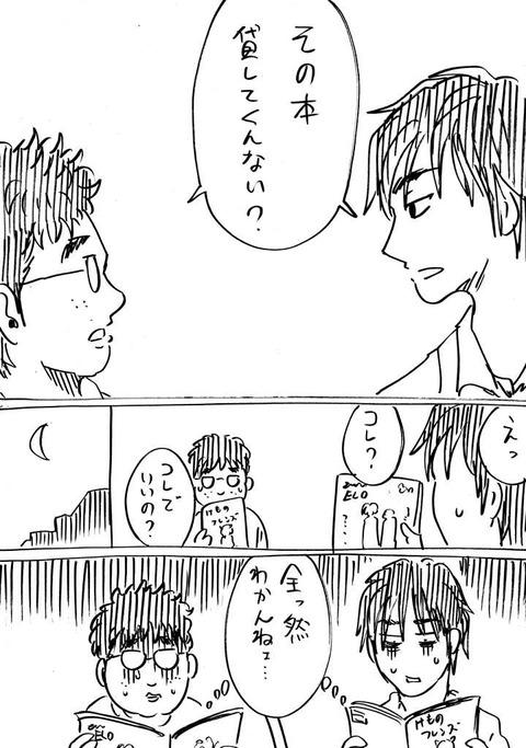 イケメンとオタク2 (3)