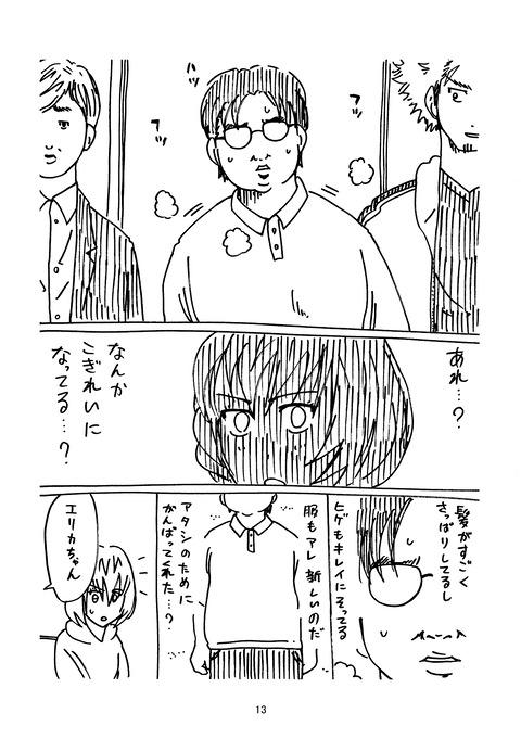 タイゾウ_013