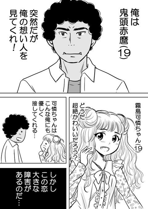 異種族恋愛_001