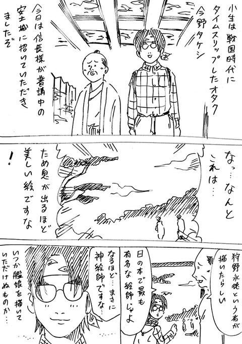 戦国コミケ47話 (1)
