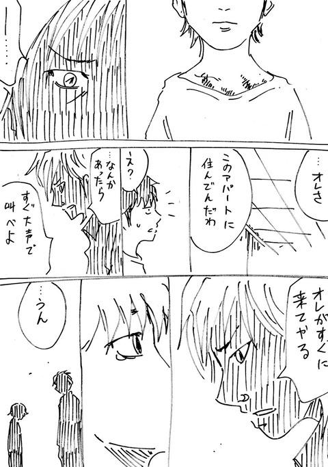 ギャル男1 (3)