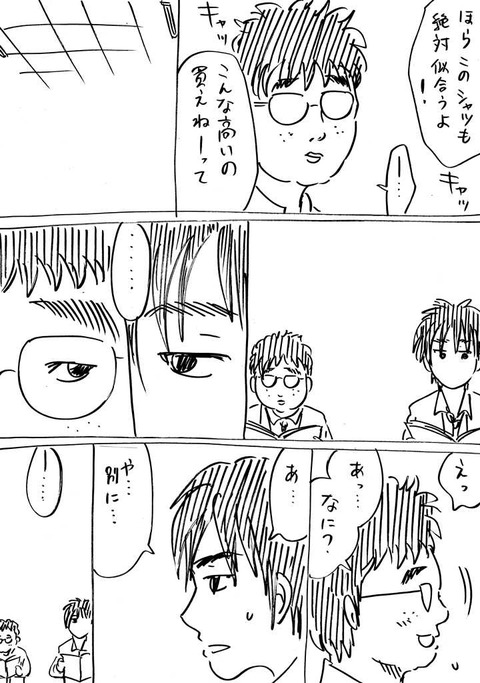 イケメンとオタク2 (2)